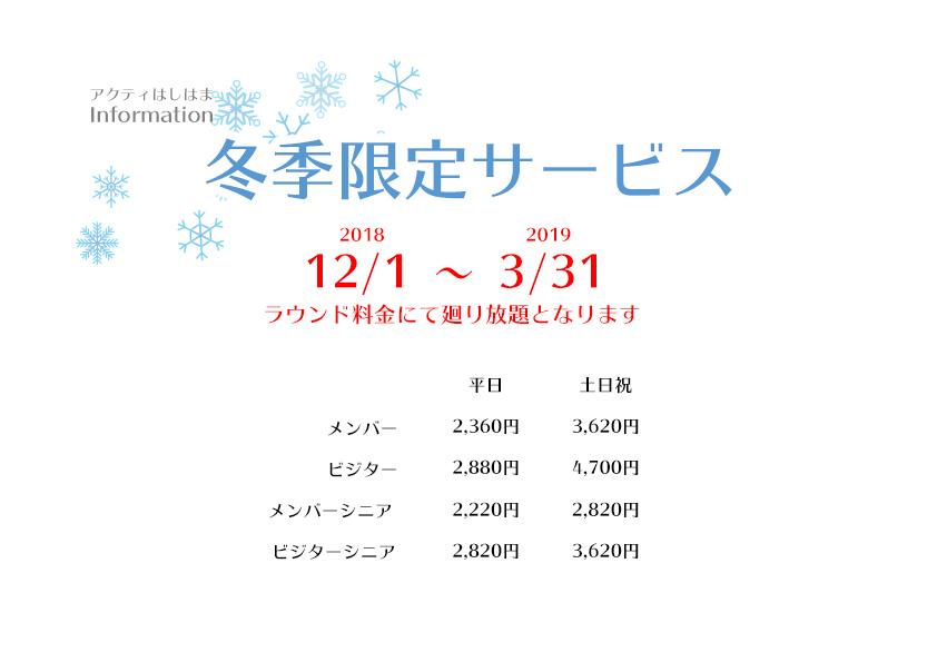 冬季限定サービス