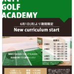 New curriculum startのサムネイル