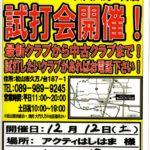 shidakai2020-12-12のサムネイル