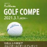 2021-03-01-golf-compe-ccのサムネイル