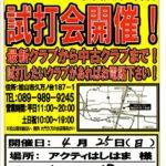 20210425-shidakaiのサムネイル