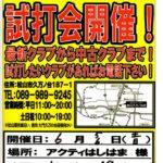 shidakai20210605のサムネイル